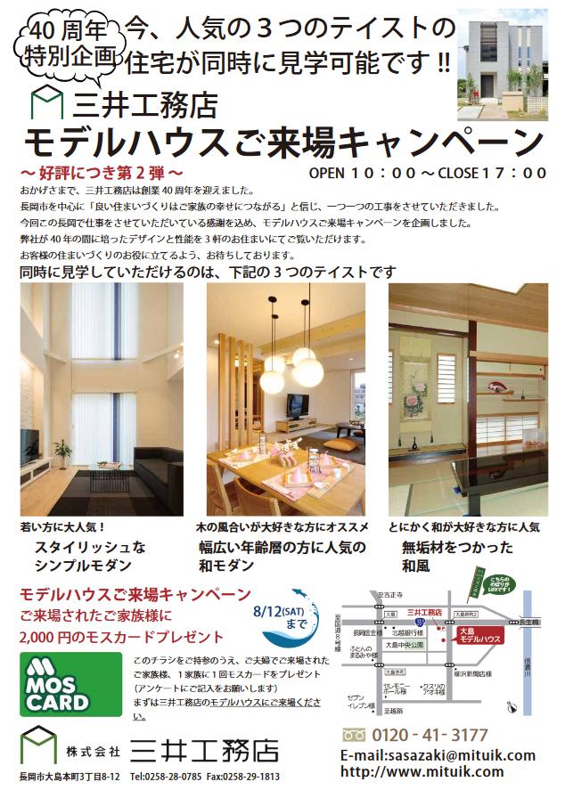 40周年特別企画 モデルハウスご来場キャンペーン
