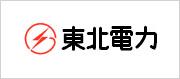 東北電力株式会社