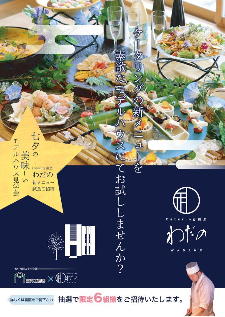 ☆七⼣特別コラボ企画☆「Catering割烹わだの」七⼣の美味しいモデルハウス⾒学会