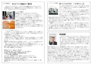 三井通信2020年1・2月号中のサムネイル