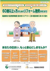 リフォーム補助金について【高齢者向け返済特例制度編】