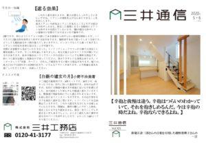 三井通信2020年5・6月号表のサムネイル