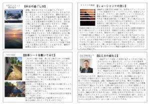 三井通信2020年7・8月号中のサムネイル