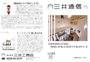 三井通信2020年7・8月号表のサムネイル