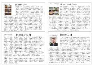 三井通信210304中のサムネイル