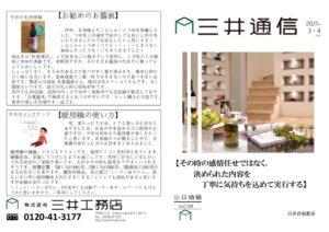 三井通信210304表のサムネイル
